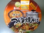 Tsuyuyakisoba_2